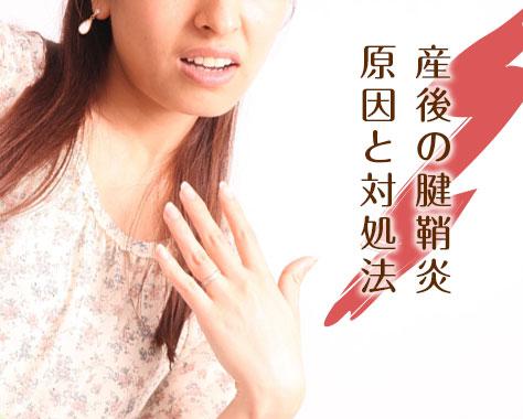 産後の腱鞘炎の原因と対処法!手首の負担を軽くするには?