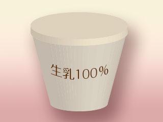 パッケージ記載の生乳100%