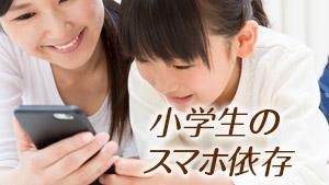 小学生【スマホ依存症】チェックなりそうな子の特徴/対策