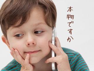 スマホを耳につけて電話する子供