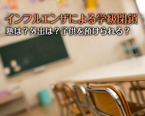 インフルエンザ学級閉鎖基準&家の過ごし方/習い事や勉強