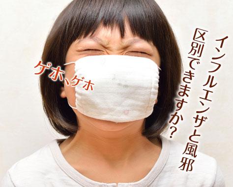 インフルエンザ症状で子供に風邪薬は危険!A型B型の違い