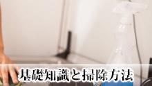 セスキ炭酸ソーダで簡単お掃除♪使い方と場所別掃除法