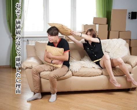 【お金】離婚したい理由4つと離婚の流れ【価値観の違い】