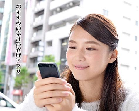 家計簿アプリのおすすめ&基本の使い方・イマドキ家計管理はスマホAppで