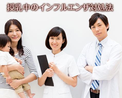 授乳中インフルエンザに感染!治療薬/母乳育児の継続は?