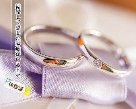 結婚してよかったこと&家族愛はプライスレスとわかる体験談15