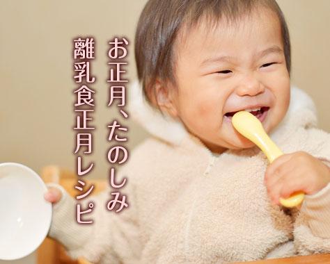 離乳食初期でも喜ぶおせちレシピ&お正月料理向け食材12