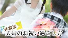 結婚記念日の過ごし方とお祝いスタイル15【体験談】