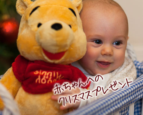 赤ちゃんのクリスマスプレゼントおすすめ10選/選び方
