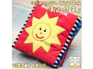 はじめてのほん Baby's Book(おひさま)