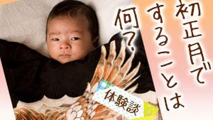 【初正月の祝い方】羽子板/破魔弓/お返し&服装等体験談