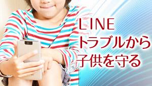 LINEトラブルから子供を守る!4つの防止策/設定方法