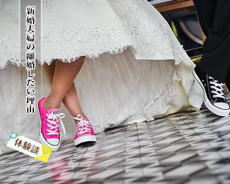 離婚したい新婚夫婦の理由や不満15人のエピソード