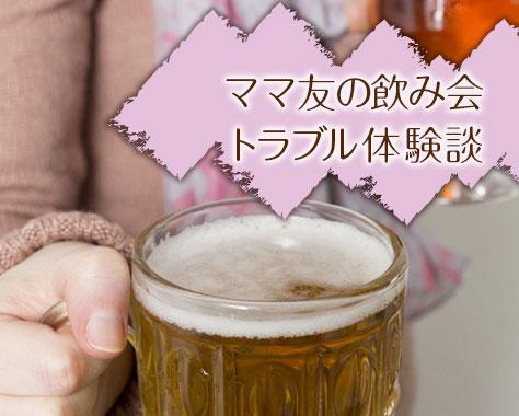 ママ友との飲み会で起きたトラブル/自身の失敗体験談15