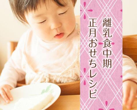離乳食中期のおせちレシピ5&おせちの意味と正月食材11