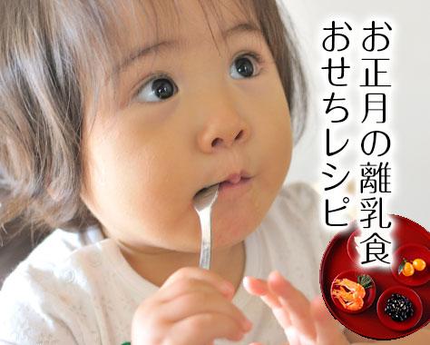 離乳食完了期おせちレシピ10でハッピー正月!屠蘇と市販