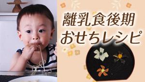 離乳食後期の迎春おせちレシピ5/正月の餅の危険と対処法