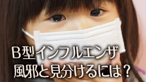 【B型インフルエンザ】6つの特徴/子供の症状/流行対処