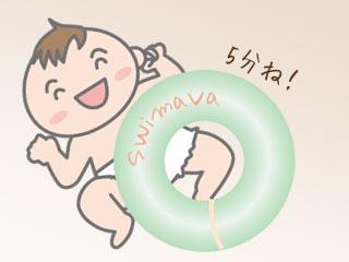 スイマーバと機嫌のいい赤ちゃん