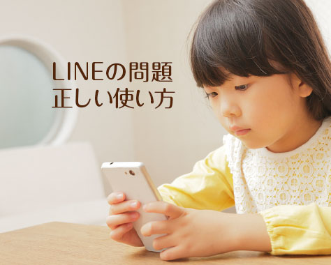 LINEの問題やデメリット8つ/親ができる子供を守る対処法