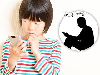 スマホを見る子供と身分詐称する相手