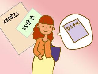 母子手帳を持つ妊婦