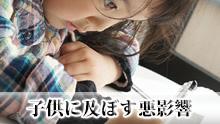 離婚したいけど子どもが…その我慢がママと子供に及ぼす悪影響