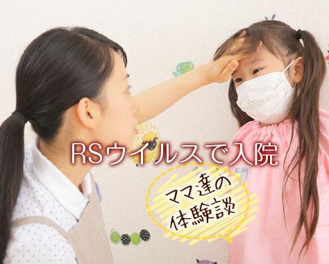 RSウイルスで子供が入院した体験談!肺炎になるケースも