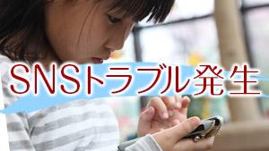 SNSトラブルが社会問題に!子供がネットにハマる理由