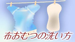 布おむつの洗い方!事前に準備するもの/衛生的な洗濯方法