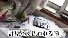 離婚慰謝料の計算方法~離婚時の慰謝料の決め方&相場~