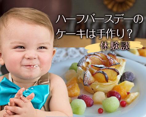 ハーフバースデーのケーキは離乳食で手作り?市販?体験談