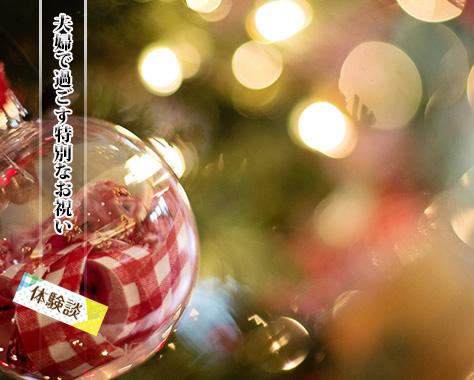 クリスマス夫婦の過ごし方15家族が増えても素敵にお祝い