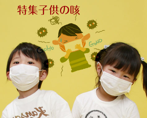 子供の咳をまとめて解決