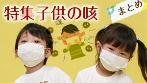 非公開: 子供の咳をまとめて解決