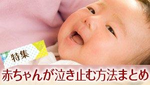 赤ちゃんが泣き止むアプリ/音/CM/裏ワザと原因まとめ