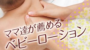 ベビーローションのおすすめ10選/赤ちゃん肌に合う選び方
