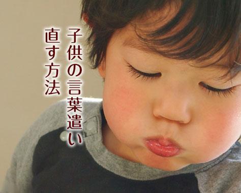 子供の言葉遣いを直す方法!口癖が乱暴になる原因/改善策