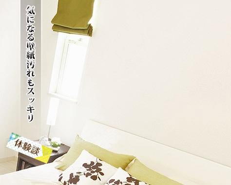 【壁紙汚れの落とし方】お部屋が生まれ変わる壁紙掃除15