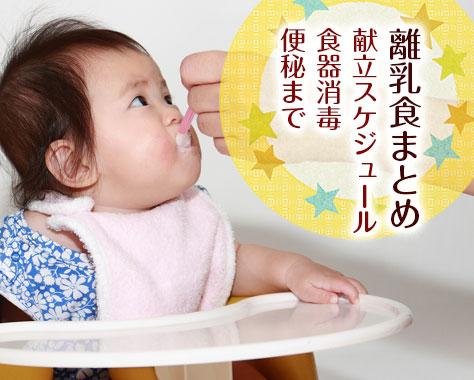 【離乳食ガイド】開始時期/食器/スケジュール/進め方等
