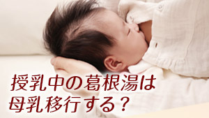 授乳中の葛根湯の服薬は大丈夫?効果的な飲み方と注意点