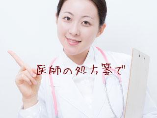 指摘する女医