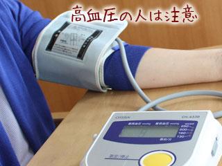 血圧を計る女性