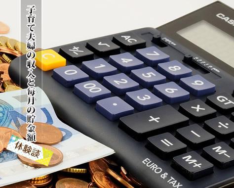 子育て家庭の毎月の貯金額・アラサー夫婦15世帯の貯金事情