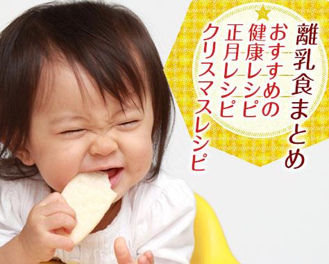 【離乳食レシピ】初期~完了期食献立と健康効果/イベント
