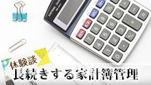 【家計簿のつけ方】家計簿つけている?みんなの家計管理の方法
