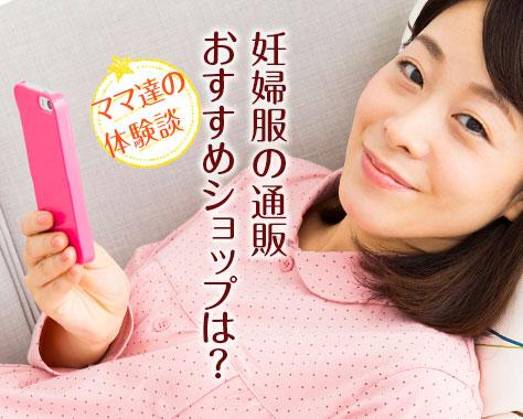 妊婦服の通販のおすすめ人気ショップ!ママの口コミ12