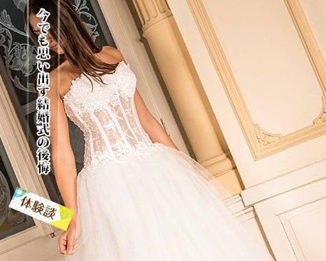 結婚式の後悔…今でも思い出す残念な結婚式15人の失敗