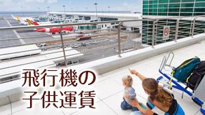 飛行機の子供運賃いつまで無料?耳抜き/おもちゃ/一人旅